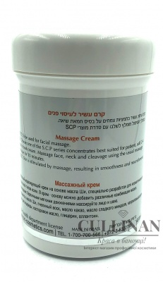 Базовый крем для массажа / NR MASSAGE CREAM / Onmacabim купить